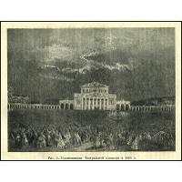 Illumination of the Theatre Square in 1856