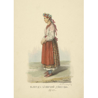 Dress of the Kiev girls
