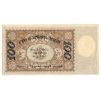 100 karbovanets of the Ukrainian State (revers)