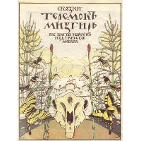 Cover of 'Fairy Tales: Teremok. Mizgir'.