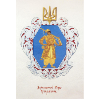 Small coat of arms the Ukrainian State