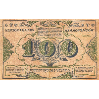 100 karbovanets of the Ukrainian National Republic (revers)