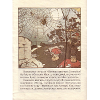 Illustration. 'Fairy Tales: Teremok. Mizgir'.