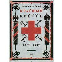 Cover for the book 'The Russian Red Cross. 1867-1917. '